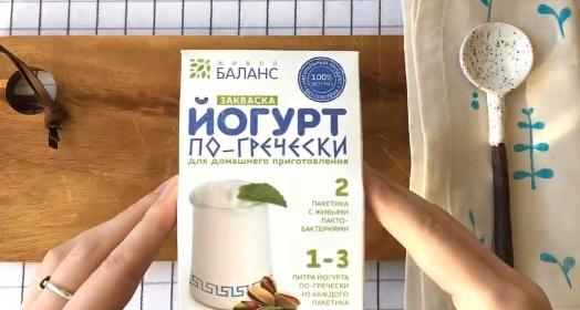 Видео-инструкция к приготовлению греческого  йогурта из закваски Живой Баланс Йогурт по-гречески.