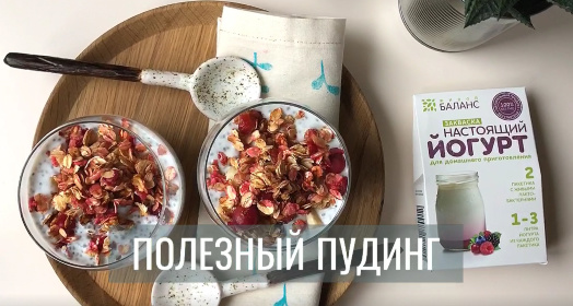 Видео-инструкция к приготовлению полезного пудинга из закваски Живой Баланс Настоящий йогурт