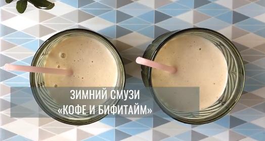 Видео-рецепт приготовления кофейного смузи на основе закваски Живой Баланс Бифитайм