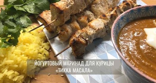 Видео-рецепт к приготовлению маринада для курицы из закваски Живой Баланс