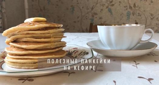 Видео-инструкция к полезных панкейков на кефире из закваски Живой Баланс