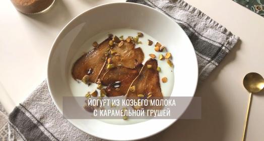 Приготовление йогурта из козьего молока с карамельной груше