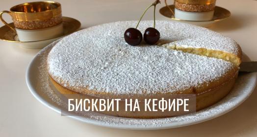 Приготовление бисквита на кефире