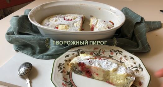 Видео-рецепт приготовления творожного пирога на основе закваски Живой Баланс