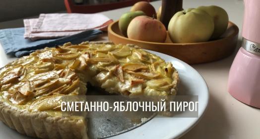 Видео-рецепт приготовления сметанно-яблочного пирога на основе закваски Живой Баланс
