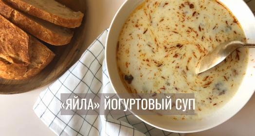 Видео-инструкция к приготовлению супа