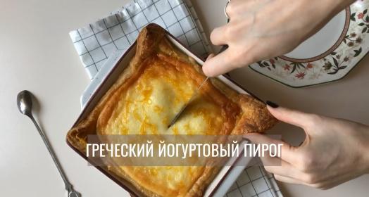 Видео-инструкция к приготовлению греческого пирога на основе  закваски Живой Баланс