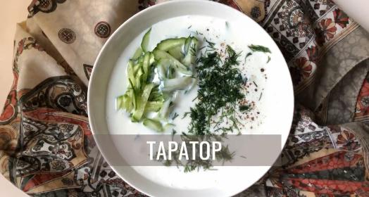 Видео-инструкция к приготовлению болгарского холодного супа  из закваски Живой Баланс