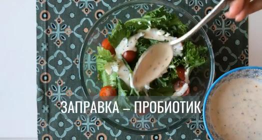 Видео-инструкция к приготовлению заправки для салата с пробиотиками из закваски Живой Баланс