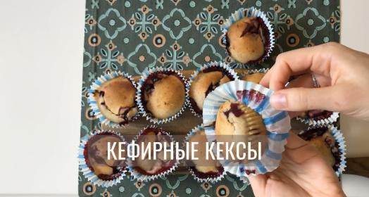 Видео-инструкция к приготовлению кексов на кефире из закваски Живой Баланс
