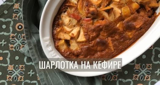 Видео-рецепт приготовления шарлотки на основе кефира из закваски Живой Баланс